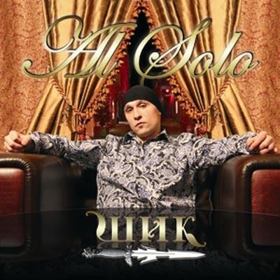 Al Solo - Шик (2010)