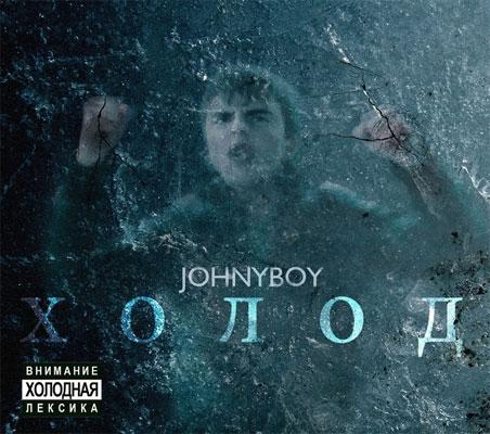 Скачать клип johnyboy-звездопад столетия. Джонибой моя комната.