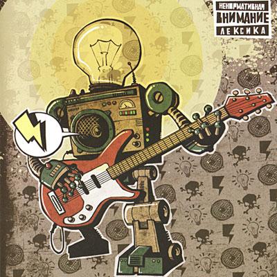 Noize mc жечь электричество! » русский рэп.