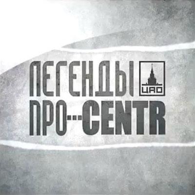 Centr Про Легенды Скачать Торрент img-1