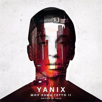 Yanix - Шоу улиц гетто 2 » Ожидаемые релизы