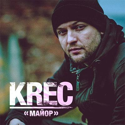 скачать бесплатно песни krec: