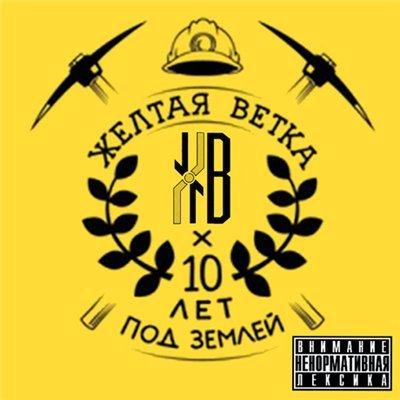 Жёлтая ветка 10 лет под землёй 15