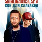 ST1M, Sound Hackers - Сон для слабаков