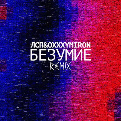 Скачать песню безумие oxxxymiron лсп