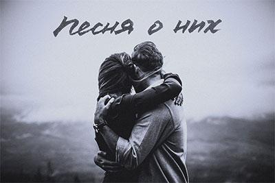 дима карташов скачать песня о них