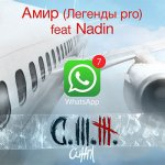 С.3.Ж, Амир, Nadin - WhatsApp