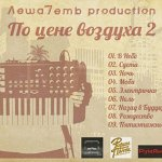 Леша7емь Production - По цене воздуха 2