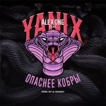 Yanix, Alex_one - Опаснее кобры