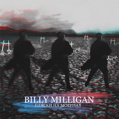 Billy Milligan - Пляски на могилах