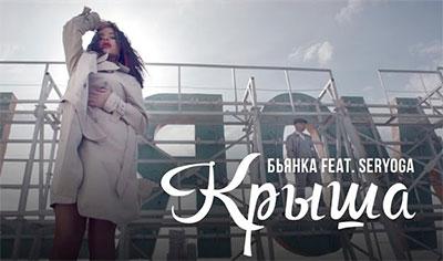 Бьянка feat seryoga крыша (lyrics, текст песни) youtube.