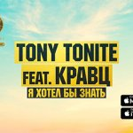 Кравц, Tony Tonite - Я хотел бы знать