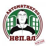 Неп.Ал - Автоматикflo