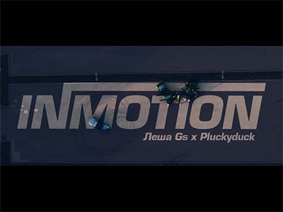 Леша Gs, Pluckyduck - In Motion