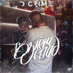 D Crime - Взлёт-спад