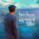 RecRoot - Воздух