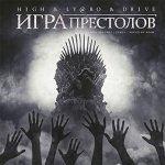 H1GH, Ly@bo, Dr1ve - Игра престолов