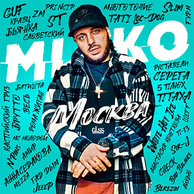 Москва. MIKO Production