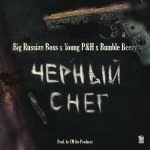 Big Russian Boss, Young P&H, Bumble Beezy - Черный снег