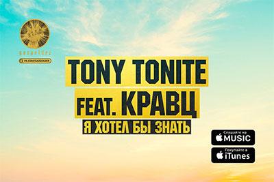 Скачать премьера tony tonite feat кравц я хотел бы знать mp3 в.