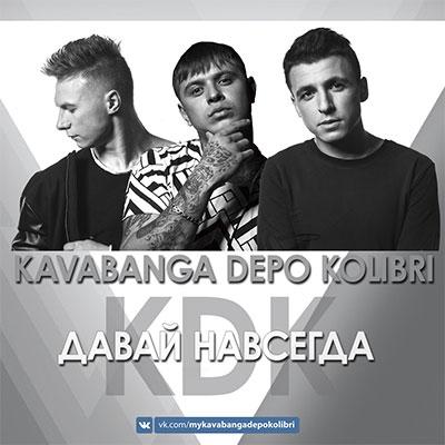 Kavabanga & depo & kolibri тебе нужен другой текст песни, слова.