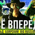 Big Russian Boss, Михаил Боярский - Все впереди!